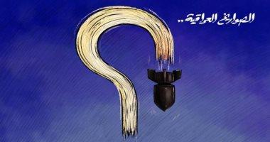 من أطلق الصواريخ على أربيل العراقية فى كاريكاتير إماراتى
