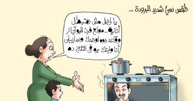 كيف تتعامل الأسر المصرية مع موجات الطقس السيئ فى كاريكاتير اليوم السابع
