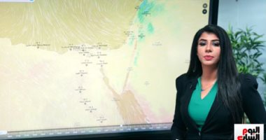 اعرف حالة طقس الجمعة وتحذيرات الأرصاد الجوية بتليفزيون اليوم السابع.. فيديو