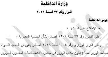 الجريدة الرسمية تنشر قرار السماح لـ21 شخصا بالتجنس بالجنسية الأجنبية