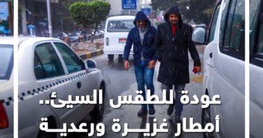 عودة الطقس السيئ.. أمطار غزيرة ورعدية وحبات ثلج.. فيديو