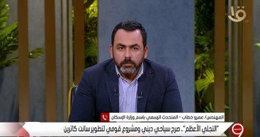 متحدث وزارة الإسكان: مشروع التجلى الأعظم عالمى سيقام على أراضى مصرية