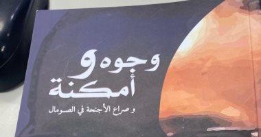 """قرأت لك.. """"وجوه وأمكنة"""" صومالى يكتب عن ماضى بلده ومستقبله"""
