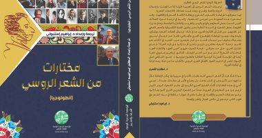 """صدور """"مختارات من الشعر الروسى"""" عن المؤسسة المصرية الروسية"""