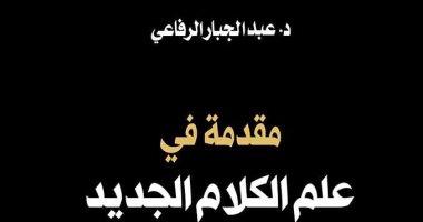 """صدر حديثا.. """"مقدمة فى علم الكلام الجديد"""" لـ عبد الجبار الرفاعى عن دار التنوير"""