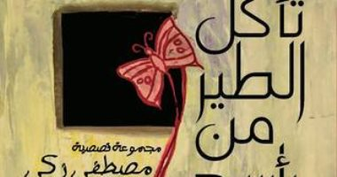 """100 مجموعة قصصية.. """"تأكل الطير من رأسه"""" فكرة السجن بين الحرية والموت"""