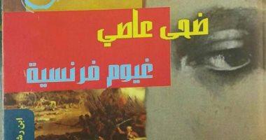 """""""غيوم فرنسية"""" في مختبر السرديات بمكتبة الإسكندرية.. غدا"""