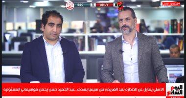 """عبد الحميد حسن : إدارة موسيماني للمباريات """" مش مفهومة """" ..فيديو"""