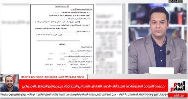 هام لكل الطلاب والأسر المصرية.. حقيقة النماذج الاسترشادية للامتحانات