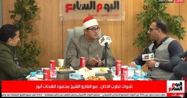 محمود الشحات أنور لتليفزيون اليوم السابع: الشيخ محمد رفعت كان بيعمل من موسيقى بيتهوفن مقامات