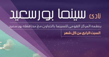 المركز القومي للسينما يفتتج نادي جديد ببورسعيد لاختيارها عاصمة الثقافة