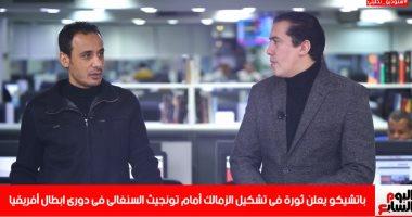 طارق السيد لتليفزيون اليوم السابع: أرفض رحيل باتشيكو وتغييراته تثير علامة استفهام