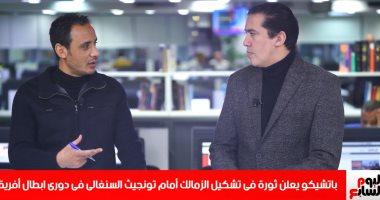 طارق السيد لتليفزيون اليوم السابع: الخوف من الطائرات سر غياب حازم إمام عن رحلة السنغال