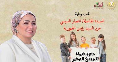 جائزة المبدع الصغير تحت رعاية السيدة انتصار السيسى