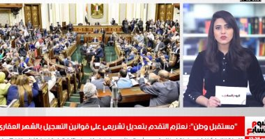 اجتماع مرتقب لرئيس الوزراء بلجنة تيسير إجراءات التسجيل العقارى..نشرة الحصاد
