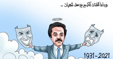 المسرح يبكى يوسف شعبان.. والسينما أيضا في كاريكاتير اليوم السابع