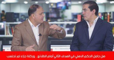 عادل عقل لـ تليفزيون اليوم السابع: هدف الأهلي الثاني خطأ على بواليا