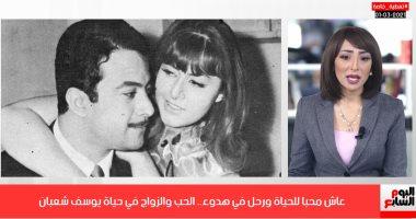 الحب والزواج فى حياة الراحل يوسف شعبان.. فيديو