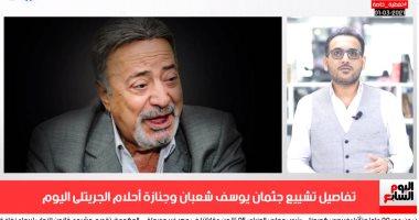 تفاصيل تشييع جثمان يوسف شعبان وجنازة أحلام الجريتلى اليوم.. فيديو