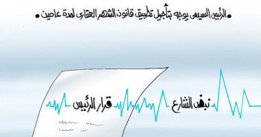 """""""الرئيس السيسى ينتصر لنبض الشارع ويوجه بتأجيل قانون الشهر العقارى"""" في كاريكاتير اليوم السابع"""