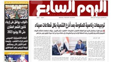 اليوم السابع: توجيهات رئاسية للحكومة بمد أذرع التنمية بكل قطاعات سيناء