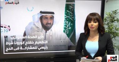السعودية نيوز |                                              كيف تحج هذا العام فى تغطية خاصة لتليفزيون اليوم السابع.. اعرف الشروط والتفاصيل