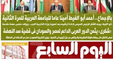 """أحمد أبو الغيط أمينا عاما للجامعة العربية للمرة الثانية.. غدا بـ""""اليوم السابع"""""""