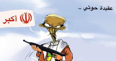 السعودية نيوز |                                              كاريكاتير صحيفة سعودية يتهم ميلشيا الحوثي بالخلل العقائدي