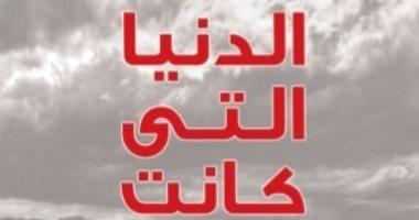 """يصدر قريبا .. """"الدنيا التى كانت"""" كتاب جديد للكاتب الراحل محمود عوض"""