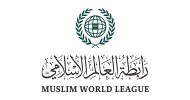 علماء الدين والفكر يثمنون جهود رابطة العالم الإسلامى العالمية