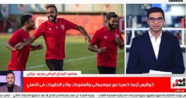 تفاصيل أزمة كهربا مع موسيمانى وتأثيرها على لاعبى الأهلى.. فيديو