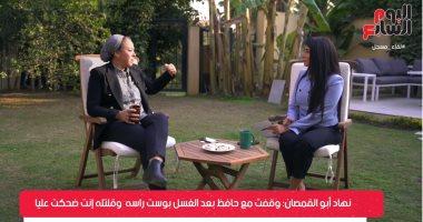 نهاد أبو القمصان تكشف لتليفزيون اليوم السابع اللحظات الأخيرة فى حياة حافظ أبو سعدة