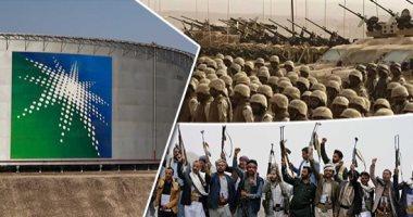 الحوثيون وشعار أرامكو السعودية