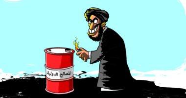 السعودية نيوز |                                              كاريكاتير اليوم.. إيران تشعل المصالح الدولية
