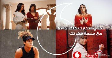 """فودافون مصر تطلق منصة """"فكرتك"""" لتمكين المرأة في حملة إعلانية جديدة مع النجم محمد صلاح"""