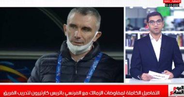 السعودية نيوز |                                              تليفزيون اليوم السابع يكشف موعد وصول كارتيرون لتدريب الزمالك بعد إنهاء الاتفاق