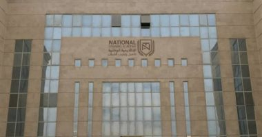 الأكاديمية الوطنية للتدريب - أرشيفية
