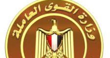 السعودية نيوز |                                               توفير 20 فرصة عمل للمصريين الراغبين فى نقل الكفالة بالسعودية