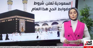 السعودية نيوز |                                              الضوابط الجديدة للحج حسبما أعلنتها الصحة السعودية على تليفزيون اليوم السابع