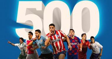 """أتلتيكو مدريد ضد ألافيس.. سواريز يصل للهدف 500 بمسيرته الكروية """"فيديو"""""""