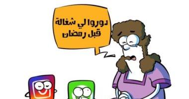 كاريكاتير سعودي: مع اقتراب شهر رمضان البحث عن عاملات المنزل عبر منصات التواصل
