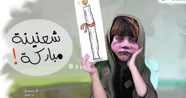 كاريكاتير صحيفة لبنانية.. الاقتصاد المتراجع يطغى على احتفالات لبنان بأحد السعف