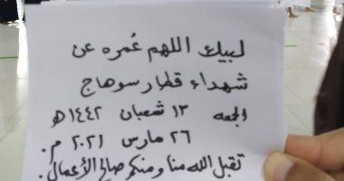 السعودية نيوز |                                              قارئ مقيم بالسعودية يهدى عمرة لضحايا حادث قطارى سوهاج