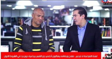 """أحمد فوزى: منتخب جزر القمر بلا دوافع ويعاني """"قلة خبرة"""".. فيديو"""