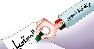 هيئة قناة السويس تقهر المستحيل فى كاريكاتير اليوم السابع