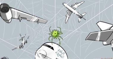 كاريكاتير اليوم.. كورونا يحاصر حركة الطيران في العالم