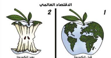 كاريكاتير اليوم.. الاقتصادي العالمي يتأكل بسبب فيروس كورونا