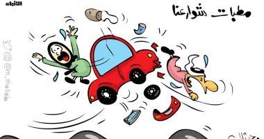 """كاريكاتير صحيفة كويتية.. """"مطبات شوارعنا"""" سبب الحوادث"""