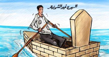 قارب الهجرة غير الشرعية قبر عائم بكاريكاتير إماراتى
