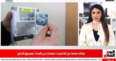 رسالة هامة من الكهرباء للمواطنين عن العداد مسبوق الدفع بنشرة تليفزيون اليوم السابع
